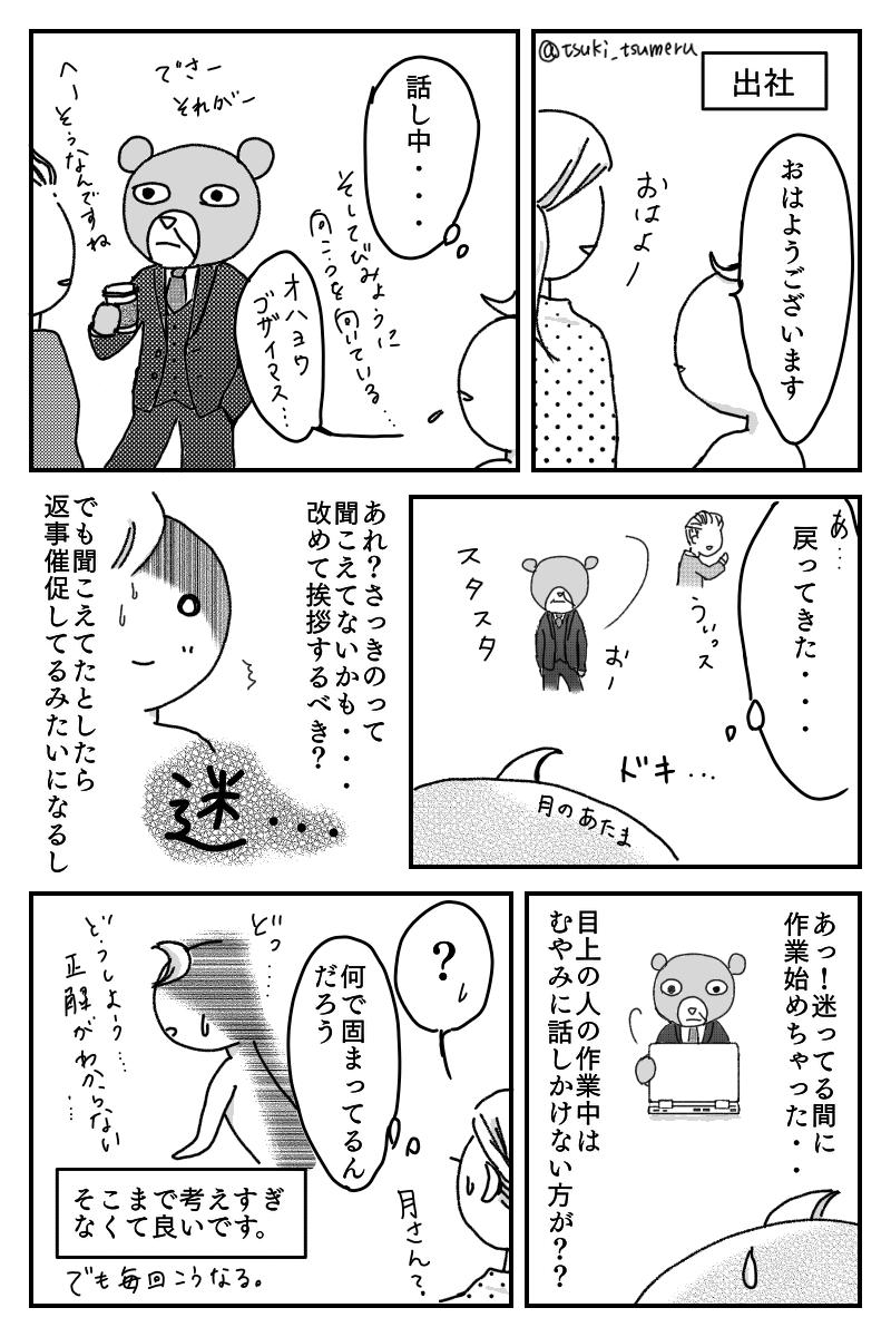 漫画『突き詰め型人間』月さんの成長記・その3「挨拶こわい」