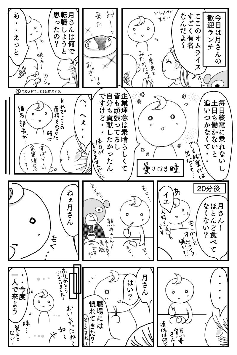 漫画『突き詰め型人間』月さんの成長記・その4「並行作業が苦手・食事編」